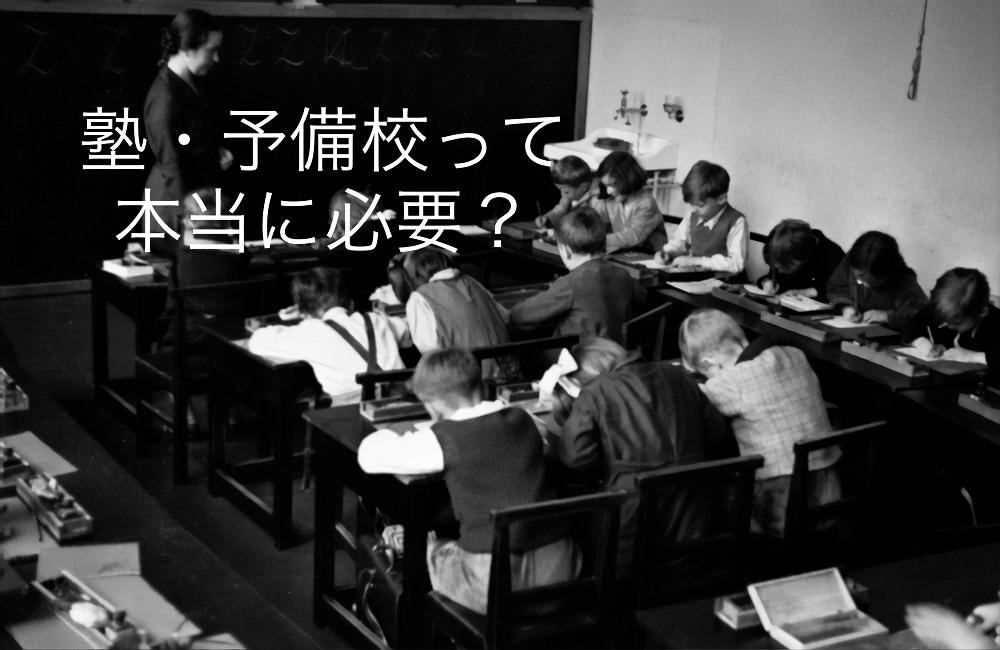 塾・予備校の必要性