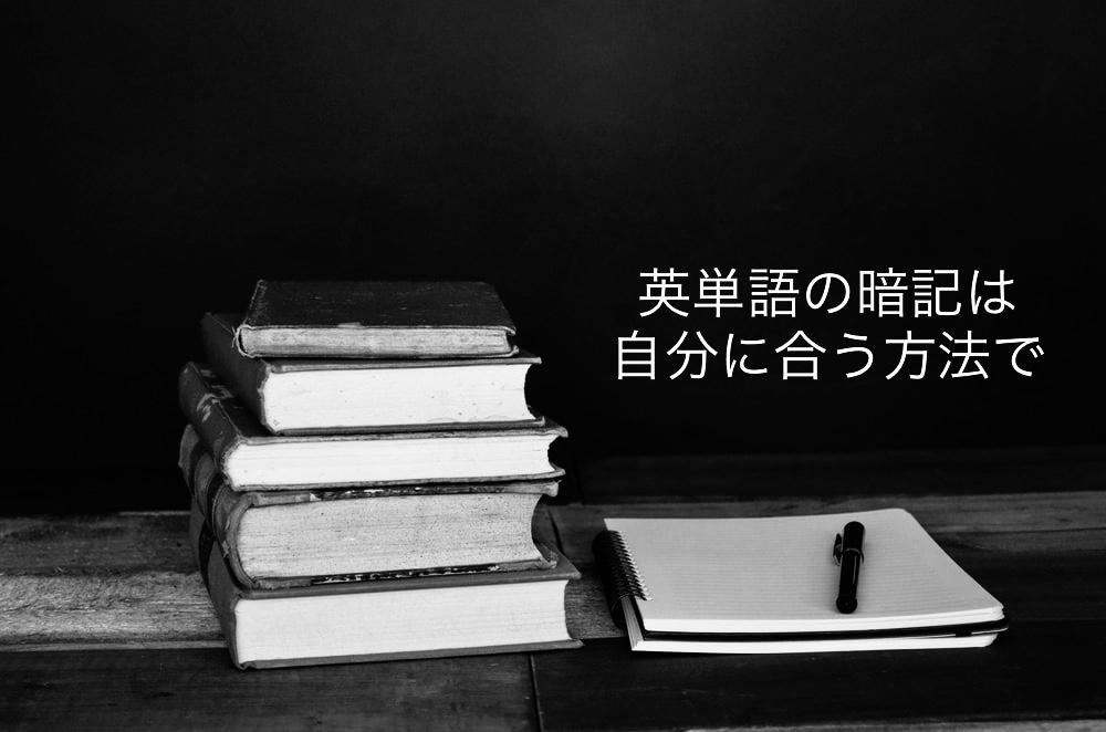 英単語の暗記
