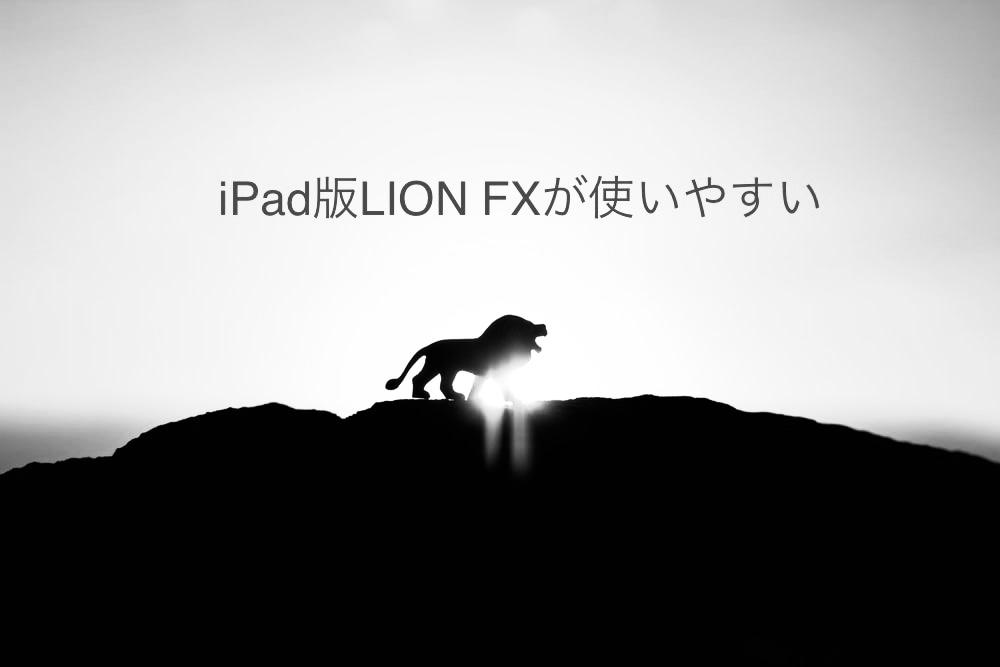 iPad miniでLION FX