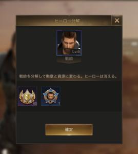 ヒーロー分解3