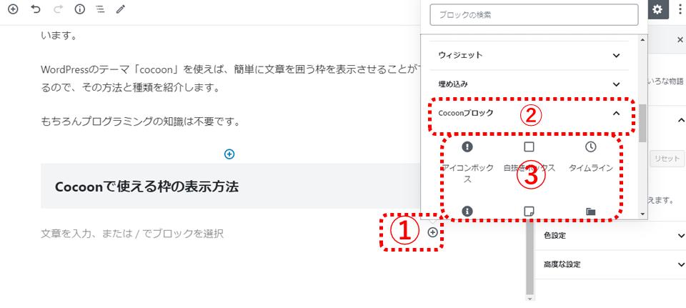 cocoon_囲い枠